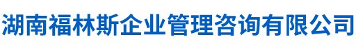 湖南福林斯企業管理有限公司_長沙建筑資質辦理|建筑資質升級|建筑資質代辦